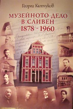 Музейното дело в Сливен 1878 - 1960