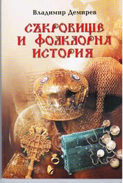 Съкровище и фолклорна история. І част