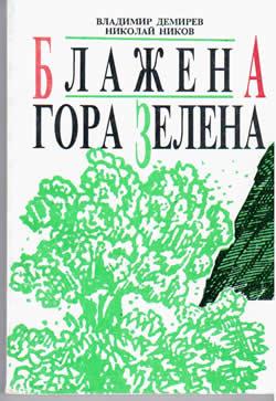 Блажена гора зелена