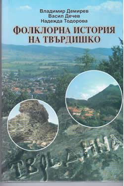Фолклорна история на Твърдишко