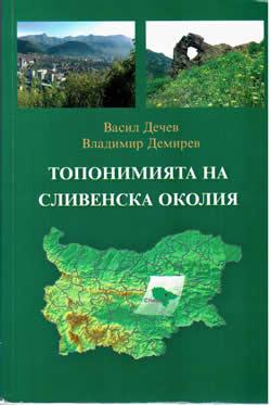 Топонимията на Сливенска околия