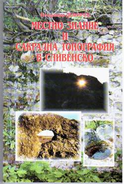 Местно знание и сакрална топография в Сливенско