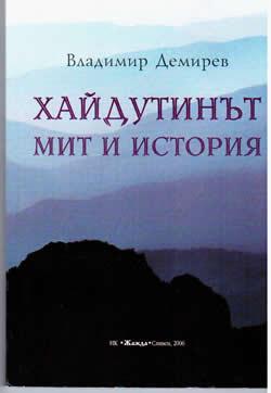 Хайдутинът мит и история