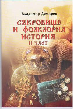 Съкровище и фолклорна история. ІІ част